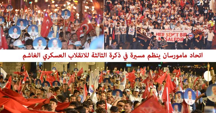 اتحاد مامورسان ينظم مسيرة في ذكرة الثالثة للانقلاب العسكري الغاشم