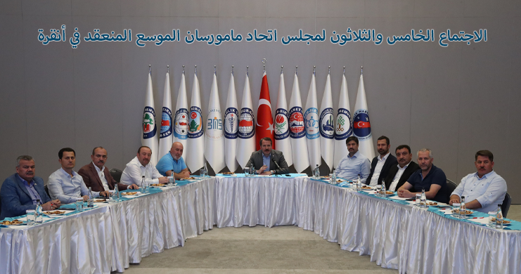 الاجتماع الخامس والثلاثون لمجلس اتحاد مامورسان الموسع المنعقد في أنقرة