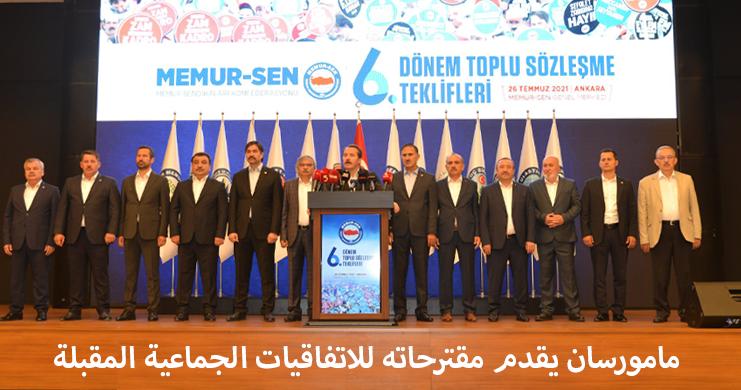 مامورسان يقدم مقترحاته للاتفاقيات الجماعية المقبلة