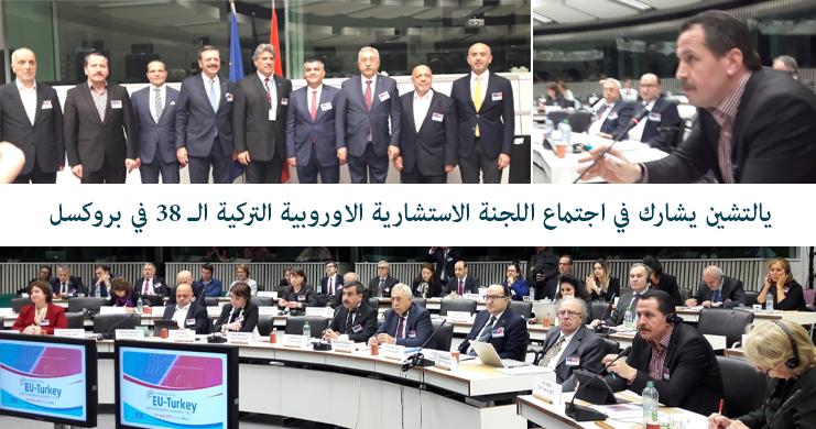 يالتشين يشارك في اجتماع اللجنة الاستشارية الاوروبية التركية الـ 38 في بروكسل