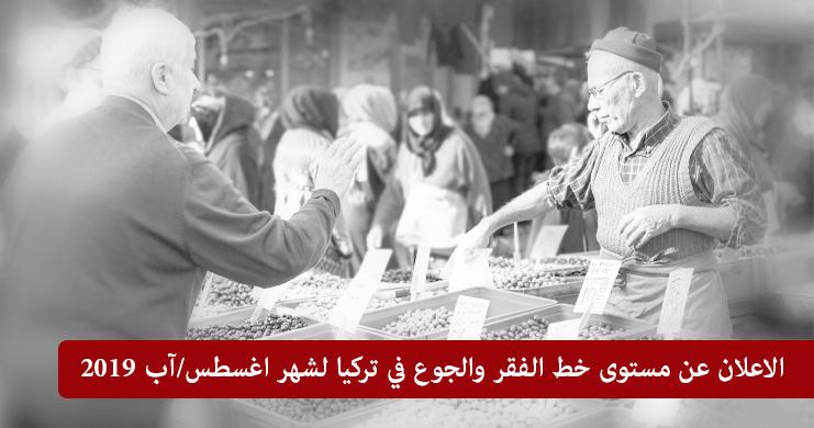 الاعلان عن مستوى خط الفقر والجوع في تركيا لشهر اغسطس/آب 2019