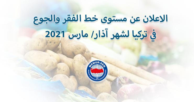 الاعلان عن مستوى خط الفقر والجوع في تركيا لشهر آذار/ مارس 2021