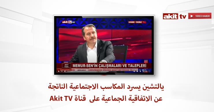 يالتشين يسرد المكاسب الاجتماعية الناتجة عن الاتفاقية الجماعية على قناة Akit TV