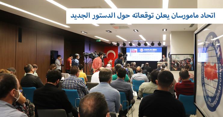 اتحاد مامورسان يعلن توقعاته حول الدستور الجديد