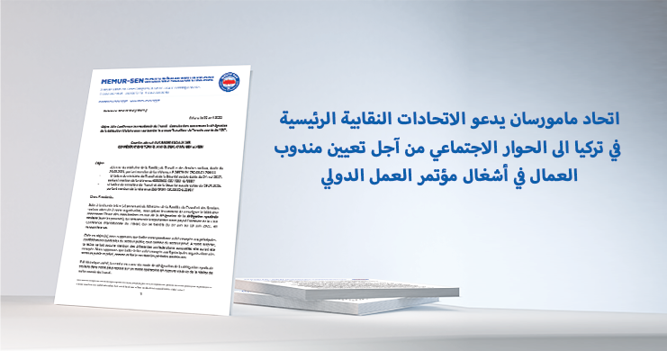 اتحاد مامورسان يدعو الاتحادات النقابية الرئيسية في تركيا الى الحوار الاجتماعي من آجل تعيين مندوب العمال في أشغال مؤتمر العمل الدولي