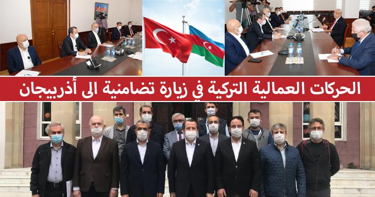 الحركات العمالية التركية في زيارة تضامنية الى أذربيجان