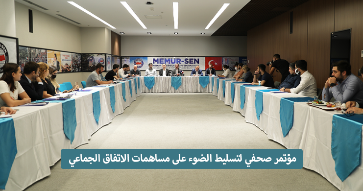 مؤتمر صحفي لتسليط الضوء على مساهمات الاتفاق الجماعي