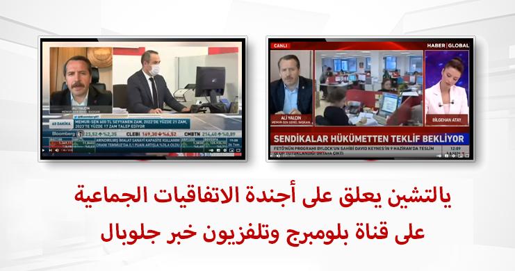 يالتشين يعلق على أجندة الاتفاقيات الجماعية على قناة بلومبرج وتلفزيون خبر جلوبال
