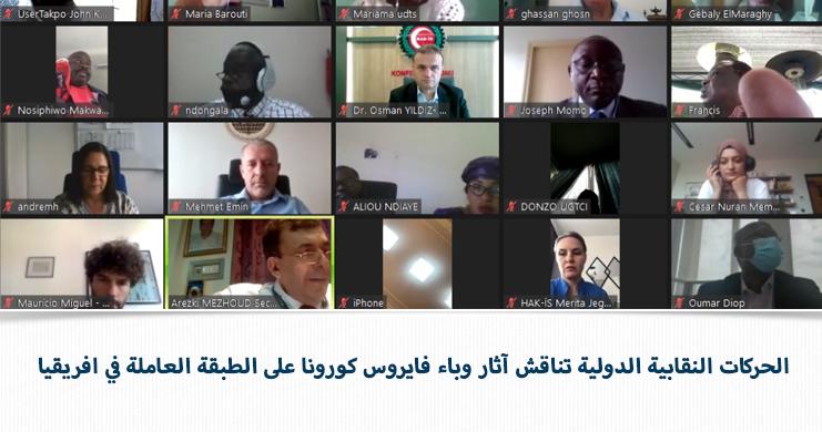 الحركات النقابية الدولية تناقش آثار وباء فايروس كورونا على الطبقة العاملة في افريقيا