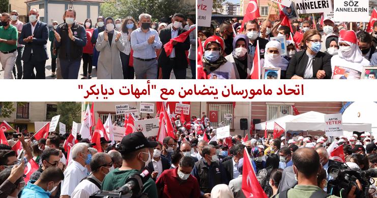 """اتحاد مامورسان يتضامن مع """"أمهات ديابكر"""""""