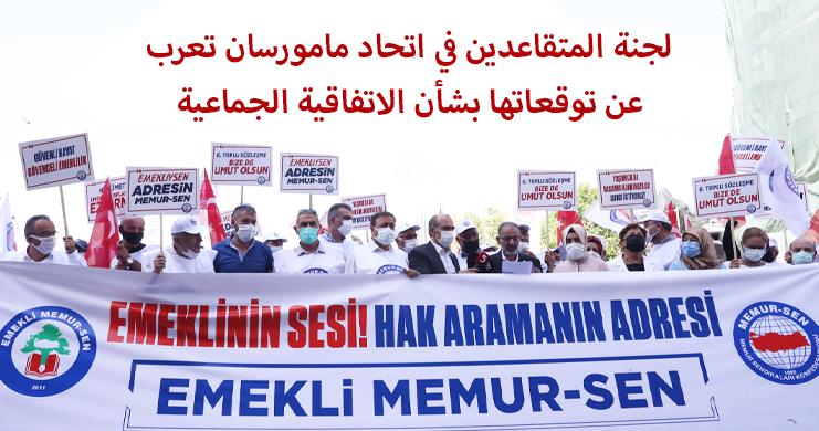 لجنة المتقاعدين في اتحاد مامورسان تعرب عن توقعاتها بشأن الاتفاقية الجماعية