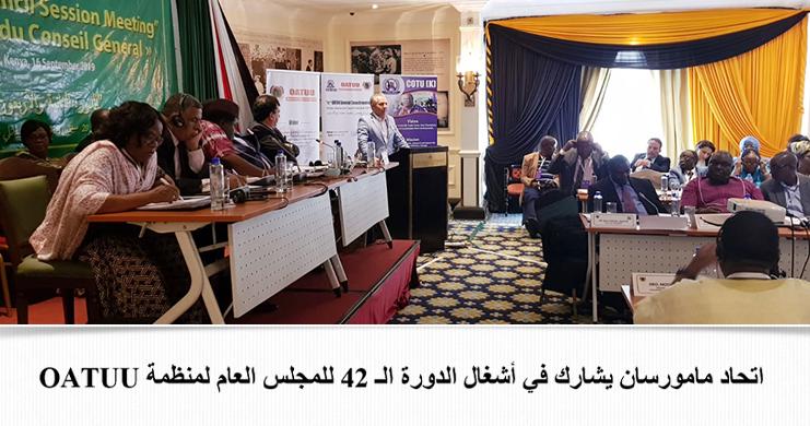 اتحاد مامورسان يشارك في أشغال الدورة الـ 42 للمجلس العام لمنظمة OATUU