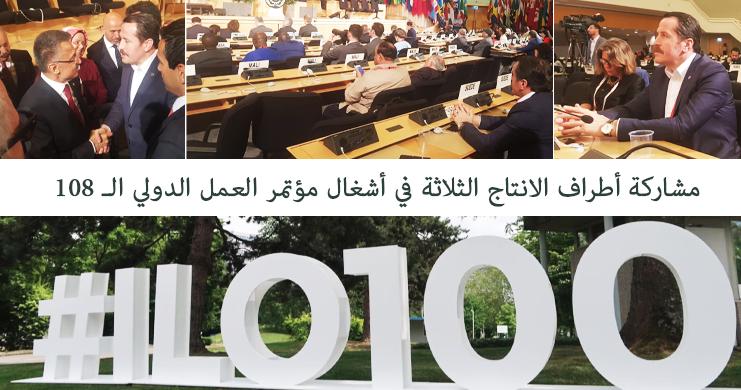 مشاركة أطراف الانتاج الثلاثة في أشغال مؤتمر العمل الدولي الـ 108