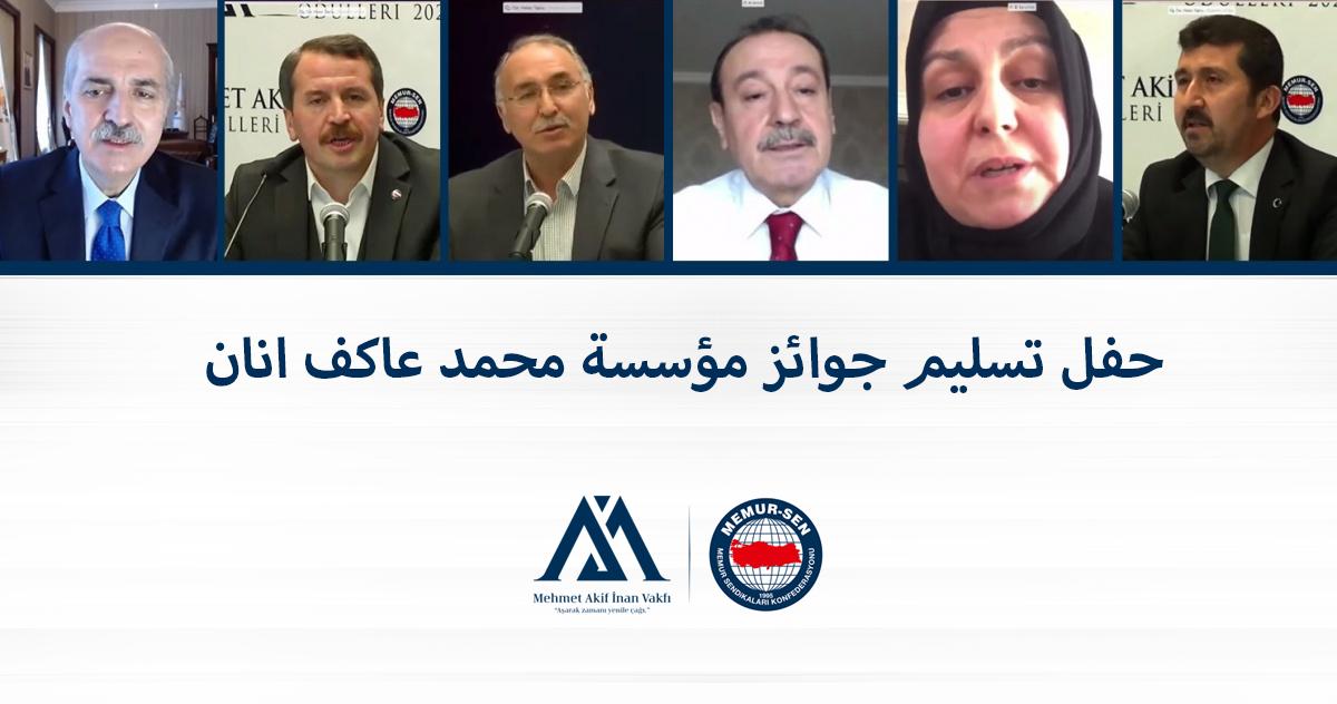 حفل تسليم جوائز مؤسسة محمد عاكف انان