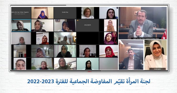 لجنة المرأة تقيّم المفاوضة الجماعية للفترة 2022-2023