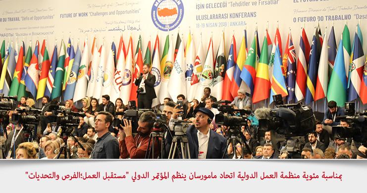 """بمناسبة مئوية منظمة العمل الدولية اتحاد مامورسان ينظم المؤتمر الدولي """"مستقبل العمل؛الفرص والتحديات"""""""
