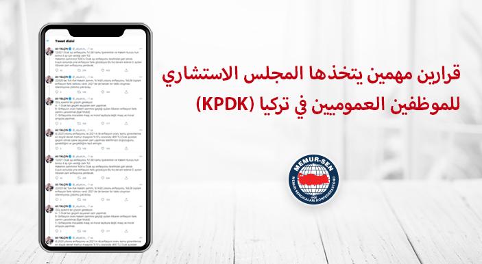 قرارين مهمين يتخذها المجلس الاستشاري للموظفين العموميين في تركيا (KPDK)