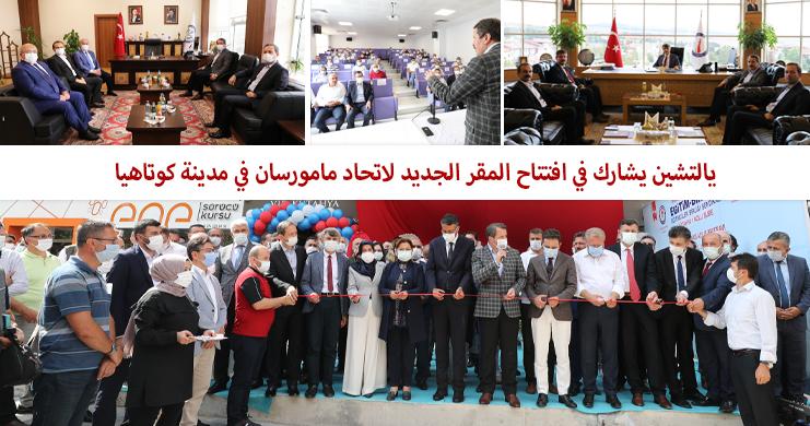 يالتشين يشارك في افتتاح المقر الجديد لاتحاد مامورسان في مدينة كوتاهيا