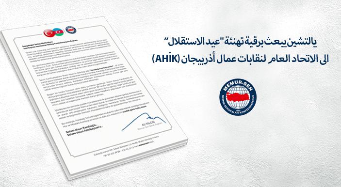 """يالتشين يبعث برقية تهنئة """"عيد الاستقلال"""" الى الاتحاد العام لنقابات عمال أذربيجان (AHİK)"""
