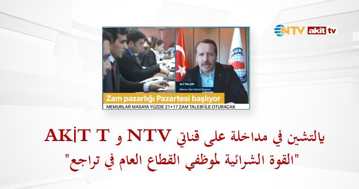 """يالتشين في مداخلة على قناتي NTV و AKİT TV """"القوة الشرائية لموظفي القطاع العام في تراجع"""""""