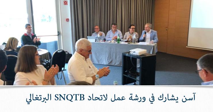 آسن يشارك في ورشة عمل لاتحاد SNQTB البرتغالي