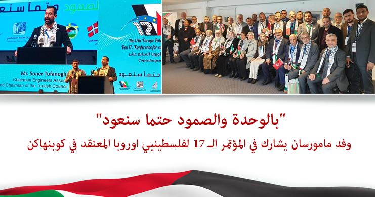 وفد مامورسان يشارك في المؤتمر الـ 17 لفلسطينيي اوروبا المعنقد في كوبنهاكن