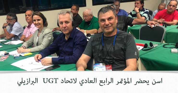 اسن يحضر المؤتمر الرابع العادي لاتحاد UGT  البرازيلي