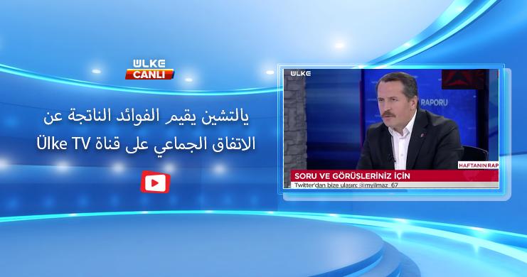 يالتشين يقيم الفوائد الناتجة عن الاتفاق الجماعي على قناة Ülke TV