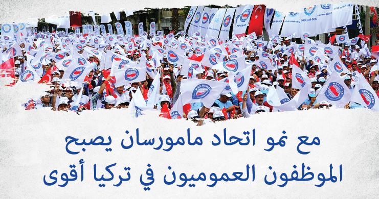 مع نمو اتحاد مامورسان يصبح الموظفون العموميون في تركيا أقوى