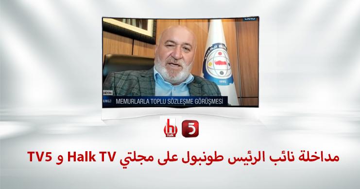 مداخلة نائب الرئيس طونبول على مجلتي Halk TV و TV5
